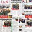 前日人民大会堂で開かれた歓迎行事で両首脳が人民解放軍(中国軍)儀仗隊の前の赤絨毯の上を歩く写真を載せた。