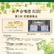 女声合唱団 KIBI 第3回定期演奏会のお知らせ