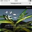 花ごよみホームページおよびオンラインショップが新しくなりました。