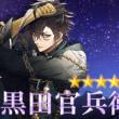 ■ 祝☆初ガチャ産星5