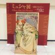 ミュシャ展〜運命の女たち〜 松坂屋美術館