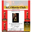2月のBEJ Movie Club Meetingについてのお知らせ