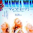 上田に信濃路ドライブしてイケイケオヤジが輝く「マンマ・ミーア!」を見る。
