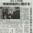 #akahata 加計文書問題 情報積極的に開示を/日本共産党愛媛県委 今治市長に要請・・・今日の赤旗記事