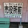 02/23: 駅名標ラリー 紀州ツアー2017 #01: 紀伊御坊~西御坊 UP