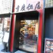 新装した重慶飯店本店、残念ながらランチは1500円(以前は900円程度)になってしまい、庶民からは?