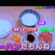3/19 新タマ丼