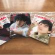 雑誌祭り(*´▽`*)