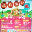 5/27 ふれあい祭り @JFE特設会場  (最寄り駅:浜川崎)