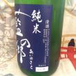 ★埼玉県『藍の郷 純米』を試してみました!