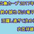 広島のレジェンド衣笠のカープの話に・・・( ̄ー ̄)ニヤリ