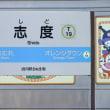 T19志度(香川県)しど