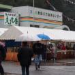 久万林業祭り