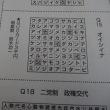 4年ぶりの「漢字パズル」当選!