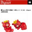 『東方神起 LIVE TOUR ~Begin Again~ Special Edition in NISSAN STADIUM』グッズ、Bigeast先行解...