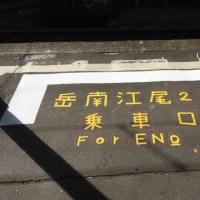 岳南電車公式「乗車位置目標書きました!」