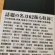 『 河内一門と日本刀のこれから ~刀剣乱舞「復元 三日月宗近」登場~ 』