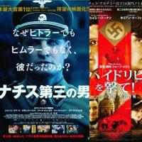 [映画『ナチス 第三の男』を観た]