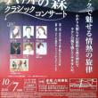 第32回六所の森クラシックコンサート【六所神社】