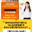 毎月【現金100万円】何もせずに受け取れる