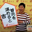 2017 12/25 ~ 12/31 の 開運たなくじー☆