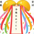合格 おめでとう!