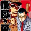 疾風の勇人(2) (モーニングコミックス)