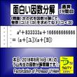 [面白い因数分解]数学天才問題【う山先生の因数分解19問目】[2018年8月16日]