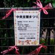 洗足学園みぞのくちコミュニティコンサートin川崎市立中央支援学校が終了!