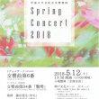 甲南大学文化会交響楽団 スプリングコンサート2018