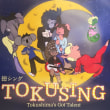 TOKUSING 徳シング 第24回 AJET徳島英語ミュージカル