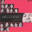 ◆ 昭和37年メジャーデビュー10周年記念LPに収録されたテネシーワルツ