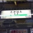 やっと山形駅