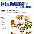 あなたには雑誌『日本児童文学』があります