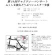 【東京】3月9日 第14回チャリティーコンサート ふくしま被災どうぶつシェルター支援