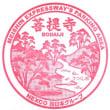 菩提寺PA(滋賀県湖南市)