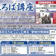 奈良検定 受験対策講座/クラブツーリズム奈良で 9・10・11月に開催!(2017 Topic)
