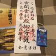 金閣寺の勝守り…-2018乗り鉄・京都鉄博ツアー-