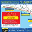 1月27日は第9回湘南藤沢市民マラソンの交通規制があります