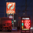 値上げが続く燃料価格