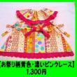 2017年 サマードレス(新柄)