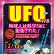 12月13日(水)トランスミッション札幌 UFO展&メッセージ上映