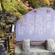 聖宝寺 鈴鹿国定公園 紅葉
