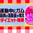 ガムを噛みながら運動すると消費カロリーがアップする☆彡椎茸栽培5日目
