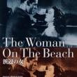 ジャン・ルノワール・10~『浜辺の女』