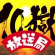 【10獄放送局】♪