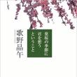 歌野晶午 『葉桜の季節に君を想うということ』 読了