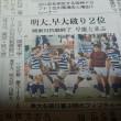 紫紺輝く、明治ラグビー!!早稲田に勝ったゼ!!!