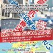 12月13日午後1時半には広島高裁抗告審の決定が出ます!