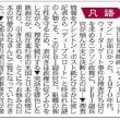 「京都新聞」にみる近代・現代-104(記事が重複している場合があります)